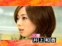 井上和香ちゃん 心のワンディッシュ 01