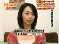 井上和香ちゃん サラリーマン金太郎2 01