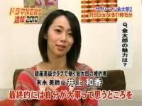 井上和香ちゃん サラリーマン金太郎2 02