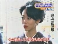 井上和香ちゃん サラリーマン金太郎2 06