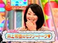 井上和香ちゃん シルシルミシル 01