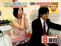 井上和香ちゃん お試しかっ 05