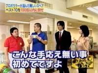 井上和香ちゃん お試しかっ 06