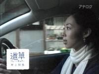 井上和香ちゃん 道草 01
