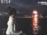 井上和香ちゃん ハワイの旅 03