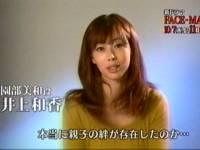 井上和香ちゃん FACE-MAKER 05