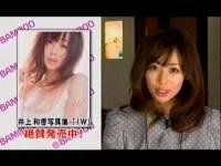 井上和香ちゃん 主演さまぁ〜ず 04