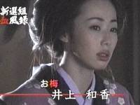 井上和香ちゃん 新選組血風録 01